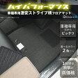 トヨタ ヴォクシー VOXY AZR60G/AZR65G 専用 HPフロアマット フロント+リア 1台分【05P010ct16】