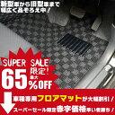 【アウトレットセール大幅割引】ダイハツ ブーン M300系 車種専用設計スポーツチェックフロアマット
