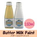 環境と人に優しいアーリーアメリカンの伝統を受け継ぐ、安心安全な自然派塗料バターミルクペイ...