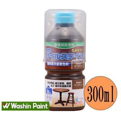 和信ペイント 水性オイルステイン [300ml] 和信化学工業・水性・工作・家具・床・階段・着色