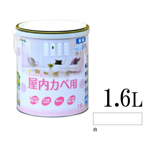 アサヒペン NEW水性インテリアカラー 屋内カベ用 白 (全30色) [1.6L] 水性塗料