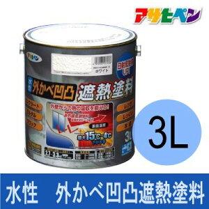 [R] アサヒペン 水性外かべ凹凸遮熱塗料 ベージュ (全4色) [3L] 水性シリコンアクリル弾性塗料