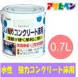 [R] アサヒペン 水性 強力コンクリート床用 [0.7L] アサヒペン・水性アクリル樹脂塗料・床用・コンクリート
