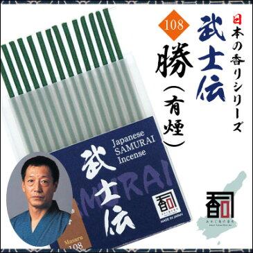 [R] 淡路島のお香 武士伝 108 - 勝(有煙) [14本入り] [SS]