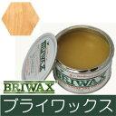 [R] ●ブライワックス クリヤー [370ml] BRIWAX・cLear・トルエンフリー・蜜蝋ワックス・保護・つや出し・着色・家具