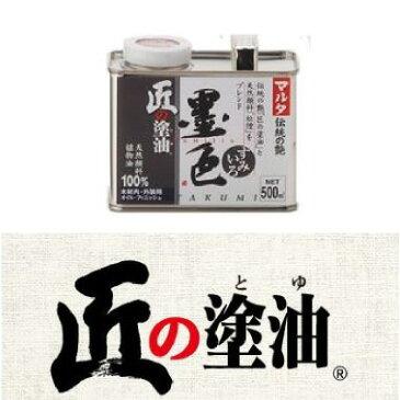 [R] 匠の塗油 墨色 [500ml] マルタ・太田油脂・木部・自然・えごま油・抗菌・フローリング・カウンター・デッキ・松煙