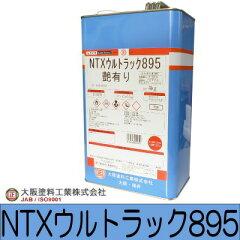 1液型湿乾型ポリウレタン樹脂塗料大阪塗料 NTXウルトラック895 つや有り [4L] 木部・木工・床・...
