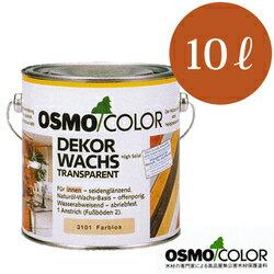 無公害木材保護塗料【オスモカラーノーマルクリアー10L】ペイント・ガーデニング・ペンキ・水をはじく防水、湿気につよい塗料