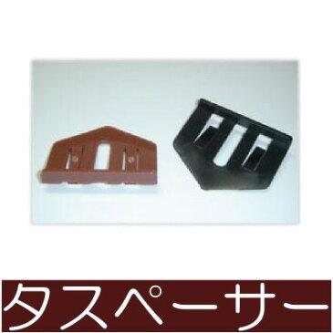 [R] タスペーサー02 ブラック [100個入りセット] 約10平米分 セイム・縁切り部材・カラーベスト・屋根