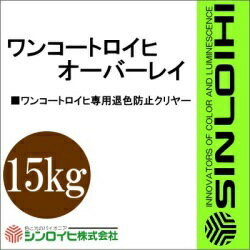 シンロイヒワンコートロイヒオーバーレイ[16kg]