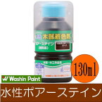 [R] 和信ペイント 水性ポアーステイン [130ml] 和信化学工業・水性・工作・家具・床・階段・着色