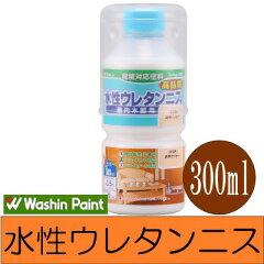 食品衛生法に適応した、安全な低臭塗料和信ペイント 水性ウレタンニス [300ml] 和信化学工業・...