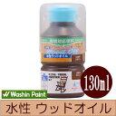 水性タイプのオイルフィニッシュ用塗料和信ペイント 水性ウッドオイル [130ml] 和信化学工業・...
