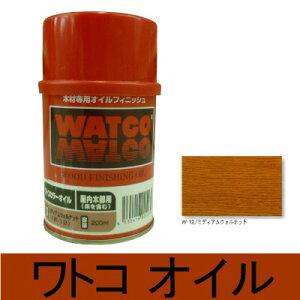 英国生まれの木材用塗料☆期間限定☆はけ付き ワトコオイル ミディアムウォルナット W-12 [200m...