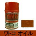 英国生まれの木材用塗料☆期間限定☆はけ付き ワトコオイル ダークウォルナット W-13 [200ml] W...