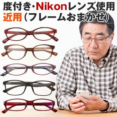 【おうちメガネ(フレームおまかせ)】《度付きメガネ》《遠視・近用眼鏡》
