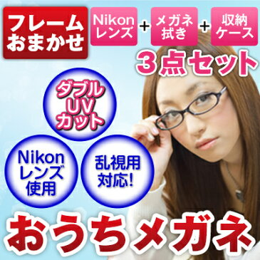 【Nikon医療用レンズ使用】【日本製レンズ】【送料無料】【おうちメガネ(フレームおまかせ)】(プレゼント付き)《度付きメガネ》(度入りレンズ+めがね拭き+ケース付)※フレームは当店にて選択させていただきます※フレームおまかせのため返品・交換不可です