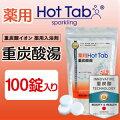 薬用HotTab(100錠)ポイント10倍【10P03Dec16】