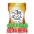 3倍ぱっくん分解酵母プレミアム(56粒)ポイント10倍