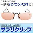 【在庫処分】【楽天イーグルス応援キャンペーン】サプリクリップ 愛用のメガネや老眼鏡がたった5秒でパソコンメガネに早変わり!