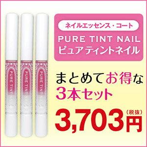 ネイルエッセンス・コート  ピュアティントネイル【3本セット】