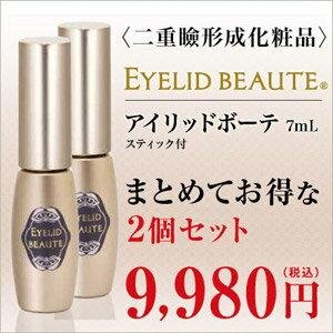 アイリッドボーテ <二重瞼形成化粧品>2本セット
