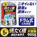 洗たく槽カビトルデス(5回分)★ポイント10倍【10P27May16】