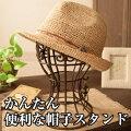 かんたん便利な帽子スタンドポイント10倍【RCP】