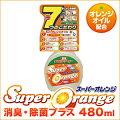 スーパーオレンジ消臭・除菌プラス480ml☆ポイント10倍【5000円以上で送料無料】【10P13Dec15】