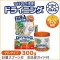 つけおき洗剤ドライニング300g☆ポイント10倍【5000円以上で送料無料】【10P24Dec15】