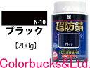 Colorbucks カラーバックスで買える「【超防錆 サビキラーカラー】【ブラック/黒】【200g】【サビキラープロシリーズ】BANZI BAN-ZIサビキラーPROカラーサビキラーシリーズ最強の防錆効果を誇る水性塗料水性防錆塗料 さび封じバンジー/バンジ」の画像です。価格は1,727円になります。