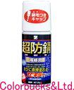 Colorbucks カラーバックスで買える「【超防錆 サビキラーカラー】【ライトベージュ】【50g】(日塗工:25-70B)【サビキラープロシリーズ】BANZI BAN-ZIサビキラーPROカラーサビキラーシリーズ最強の防錆効果を誇る水性塗料水性防錆塗料 さび封じバンジー/バンジ」の画像です。価格は1,307円になります。