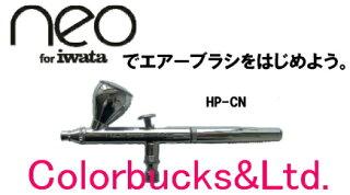 【HP-CN】ANESTIWATAアネスト岩田エアーブラシNEOシリーズ・エアブラシHP-CN(ノズル0.35mm口径・塗料容器1.5mlと7ml2種類付属)丸吹き・ダブルアクション式