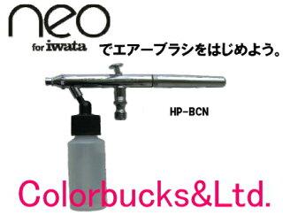 【HP-BCN】ANESTIWATAアネスト岩田エアーブラシNEOシリーズ・エアブラシHP-BCN(ノズル0.5mm口径・塗料容器28ml吸上式)丸吹き・ダブルアクション式