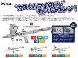 ■【CM-SB2】【送料無料】アネスト岩田 エアーブラシCM-SB2(ノズル0.18mm口径・塗料容器1.5ml)カスタムマイクロンシリーズ・エアブラシ丸吹き・プロフェッショナルエアーブラシANEST IWATA アネスト岩田キャンベル CAMPBELL
