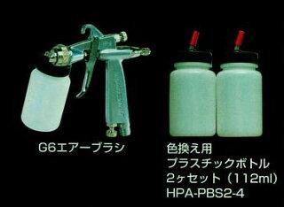 アネスト岩田色換用・プラスティックボトルBCタイプ用112ml2個セット