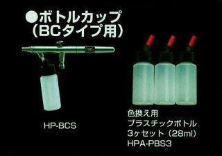 ANESTIWATAアネスト岩田HPA-PBS3-2色換用・プラスティックボトルBCタイプ用【112mlタイプ】3個セットMEDEAアネスト岩田キャンベルCAMPBELLエアブラシ用