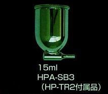 アネスト岩田サイドボトルカップ15mlHPA-SB3(SB・TRタイプ専用)