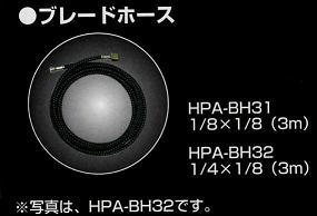 アネスト岩田HPA-BH311/8×1/8(3m)エアーブラシ用ブレードホース