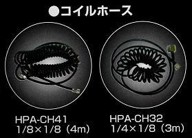 アネスト岩田HPA-CH411/8×1/8(4m)エアーブラシ用コイルホース