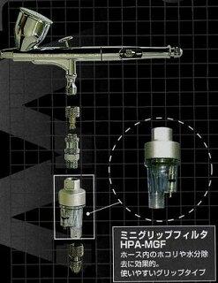 アネスト岩田HPA-MGFミニグリップフィルタエアーブラシ用