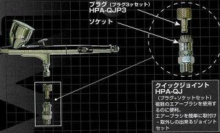 アネスト岩田エアーブラシ用クイックジョイントプラグ(1/8)とソケットno