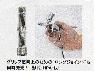 アネスト岩田HPA-LJロングジョイント(エアーブラシ用グリップ)グリップ感が向上します。取付け部1/8オス・メス・各メーカー共通