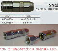 アネスト岩田AJQ-02SN/ソケット6〜6.5パイ・ウレタンホース用