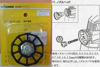 WAGNERワグナーハンディペインター・プロペインター用ノズルヘッド・ガイド付0.3mm〜1.2mmまで8サイズ有り