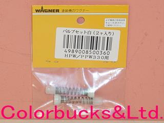 WAGNERワグナーバルブセット2個入りプロペインター/ハンディペインター用PP-W330/HP-W330W330シリーズ用電動塗装機・電動ハンドエアレススプレーガン