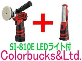 【楽天市場】【SI-410E + SI-810E LED本体 セット】【在庫商品 ...