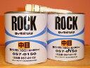 ロックペイントポリエステルパテ中目主剤1kg 20g硬化剤付きセットポリパテ中目