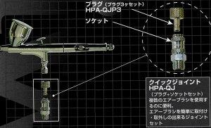 【HPA-QJ】 ANEST iwataアネスト岩田HPA-QJクイックジョイントエアーブラシ用プラグ(1/8メス)...