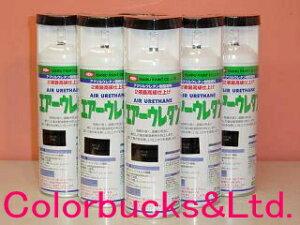 イサム塗料イサムエアーウレタン 315ml【特別色】【期間限定】2液アクリルウレタン樹脂塗料二液型缶スプレー